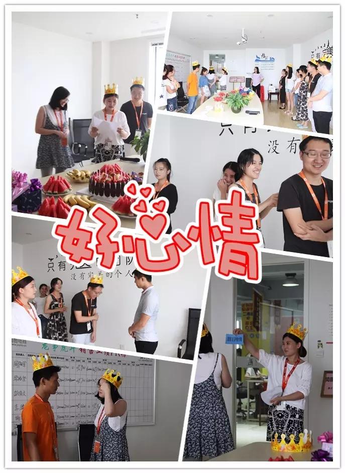 简图电商七月生日party